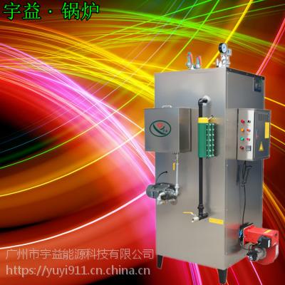 宇益牌LSS系列300公斤立式燃油蒸汽发生器化工反应釜配套使用工业锅炉