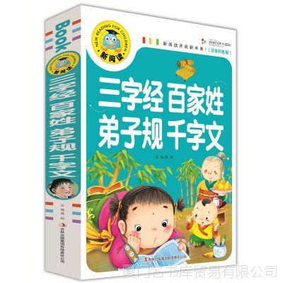新阅读  《三字经百家姓弟子规千字文》 有精美彩图 儿童图书