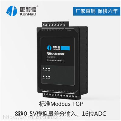模拟量转TCP/IP 8AI0-5/0-10V转以太网远程数据采集模块康耐德品牌