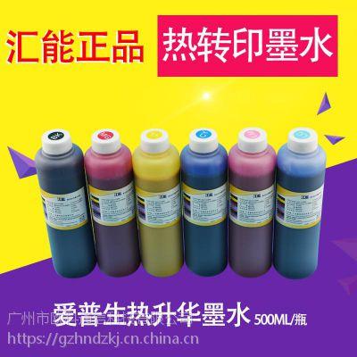 汇能 数码印花热升华墨水 适用爱普生R330 1390 7600热转印墨水