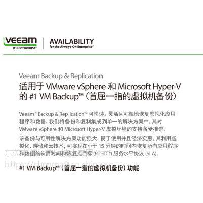 Veeam Backup & Replication Enterprise 虚拟化备份软件