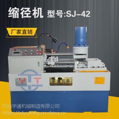 供应宇通SJ-42型全自动圆钢缩径机 液压高精度缩径机