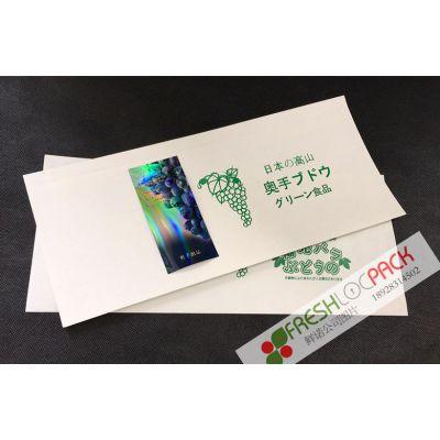 阳光玫瑰葡萄包装袋、夏黑葡萄、巨峰葡萄、包装袋,日本葡萄包装方法