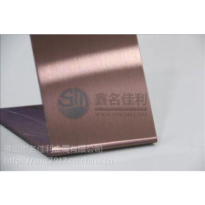 鑫名佳利smc拉丝咖啡红不锈钢电梯装饰板工厂
