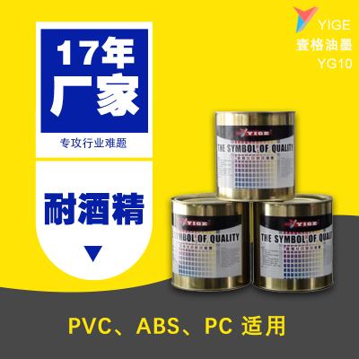 PVC塑料油墨厂家直销环保丝印油墨包装透明硬片亮光调色壹格YG10