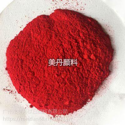 优质有机工业颜料色粉3110金光红C,中山厂家批发