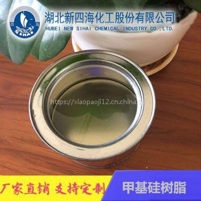 有机硅甲基聚硅氧烷树脂 高温涂料用甲基树脂 新四海9502树脂