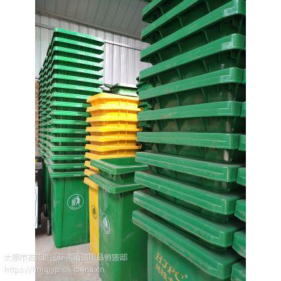 采购山西社区240L塑料垃圾桶大同小区240L垃圾桶