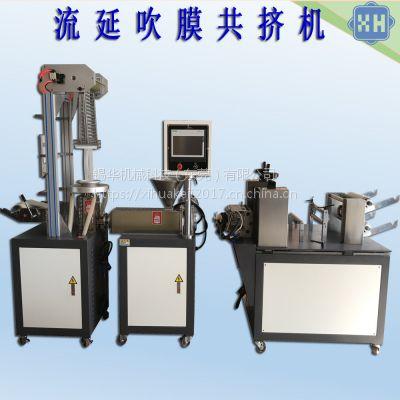 XH-432/430小型实验流延薄膜PE吹膜机TPU流延膜吹膜共挤机