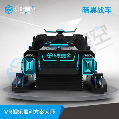 厂家VR暗黑战车项目小型投资VR电影设备VR游戏体验VR六人海洋馆vr