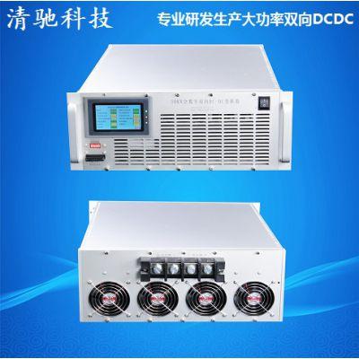 电池充放电系统双向DC/DC变流器