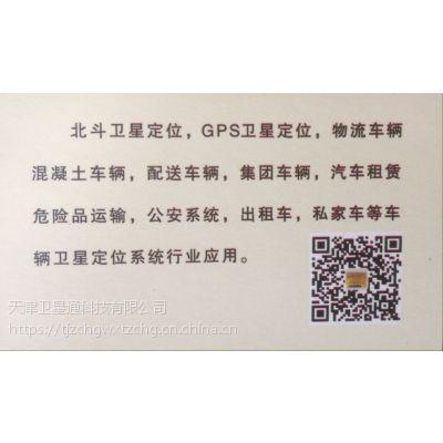 天津北斗兼容GPS卫星定位系统,车载gps定位跟踪系统