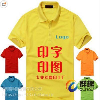 昆明短袖修身型女士广告衫印字定做|文化衫|T恤衫|批发SPORT设计流行运动风