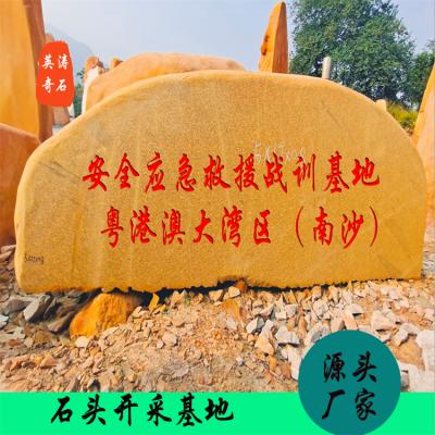 孝感园林石、孝感景观石、孝感黄蜡石刻字 广东厂家直销