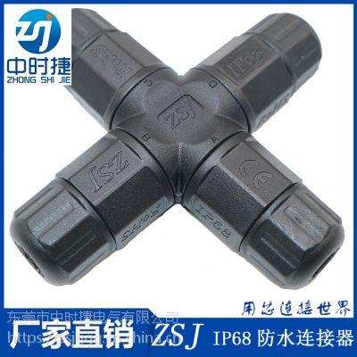 LED十字防水连接器 模组防水连接线 IP68一出三防水接头螺丝锁线23 4芯