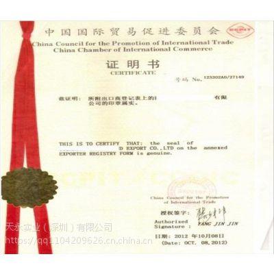 出口商进口商备案登记表 土耳其使馆认证