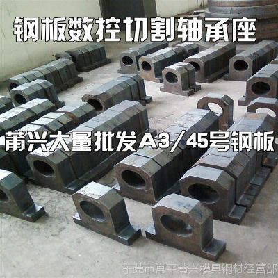 【热销推荐】钢板切割轴承座 数控切割普中板 外观光滑平整