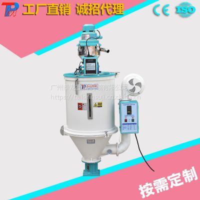厂家批发塑料干燥机、广州颗粒烘干机,塑料辅机