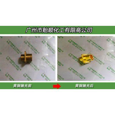贻顺研发黄铜化学抛光剂配方 化学铜抛光液成分镜面效果