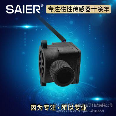 燃气恒温热水器水流传感器 赛盛尔智能感应式水流传感器