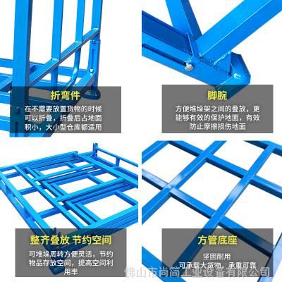 物料架-折叠堆垛物料架请问广东哪里有?找佛山尚简定制