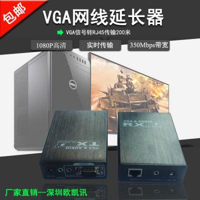 欧凯讯MB-V201VGA单网线延长器高清1080P视频 VGA转RJ45网线点对点传输
