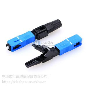 sc光纤冷接子 快速连接器 光纤快速连接器 冷接子