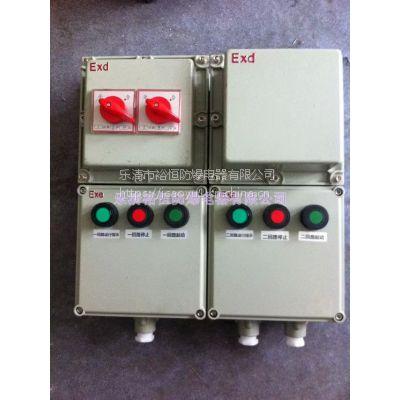 BXQ-惠州消防设备防爆磁力启动器 裕恒防爆