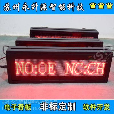 苏州永升源定制新款红色室内状态屏RS485协议发送显示屏LED电子看板故障呼叫