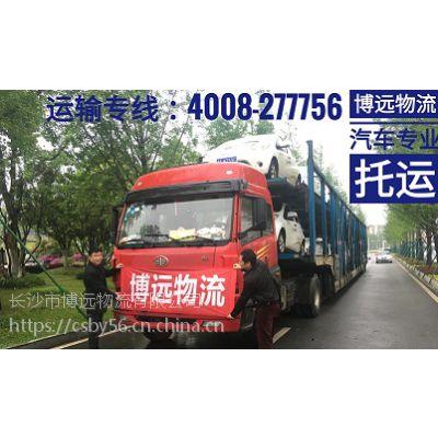 怀化、岳阳汽车跨省托运 就找湖南长沙博远物流 整车400万保险安全无忧