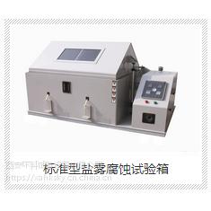 西安环科标准型盐雾腐蚀试验箱YWX/Q-150