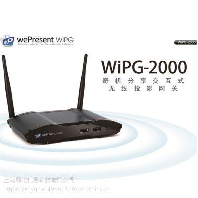 wePresent奇机WiPG-2000无线投影网关HDMI高清无线传输投屏 正品
