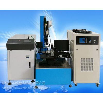 华威激光卫浴水龙头不锈钢五金行业专用光纤激光 焊接机专为卫浴行业研发生产