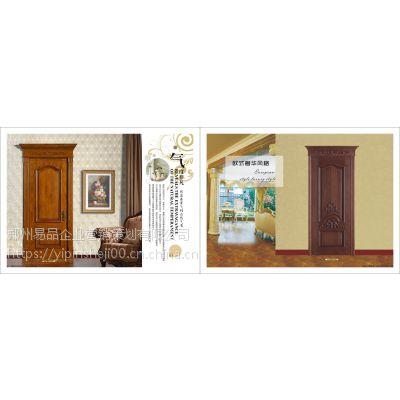 西安木门彩页设计烤漆门门画册制作木门彩页印刷
