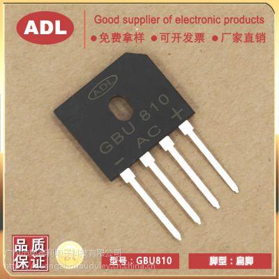 奥德利 整流桥 GBU810 8A1000V DIP4 扁脚桥堆 进口芯片 厂家生产