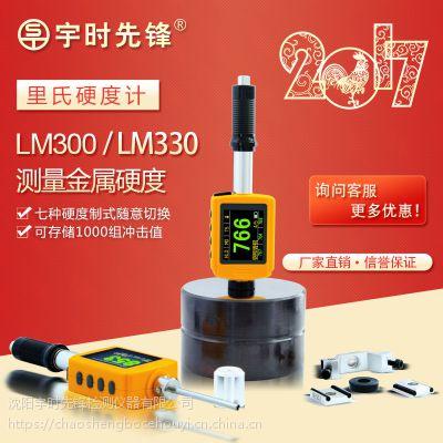 宇时先锋LM300 笔式高精度里氏硬度计 数显金属便携式硬度测量仪洛氏硬度计
