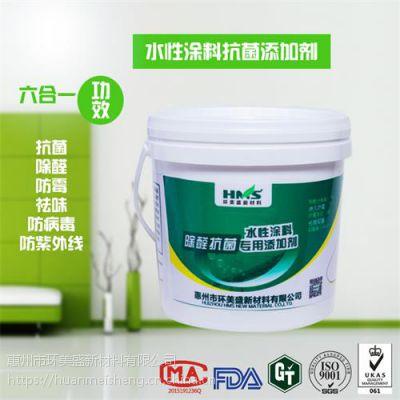 环美盛HKJ103-1水性涂料专用纳米抗菌除醛剂 抗菌 防霉液 除甲醛