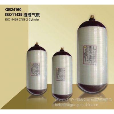 石家庄天然气瓶 车用天然气瓶多规格55L-120L