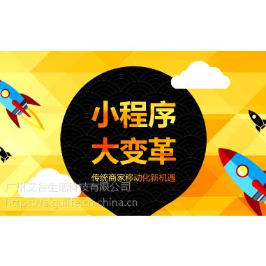 广州小程序开发价格实惠,广州艾谷科技软件开发