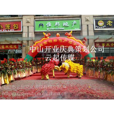 中山五桂山开业策划公司庆典活动策划晚会演艺策划公司