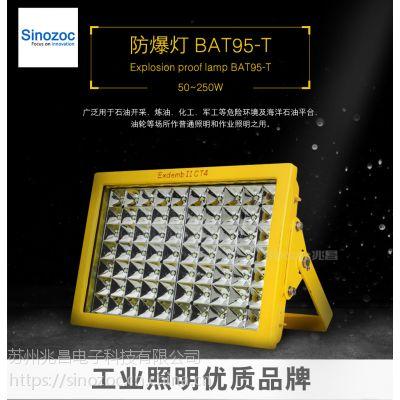 兆昌LED隔爆型防爆灯加油站安全防爆led100wZCBAT95-T