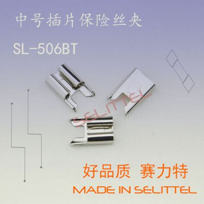 现货供应 中号插片保险丝夹 SL-506BT 黄铜保险丝夹 赛力特