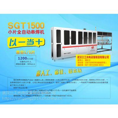 路灯江西小片电池片串焊机|1500自动化串焊机价格