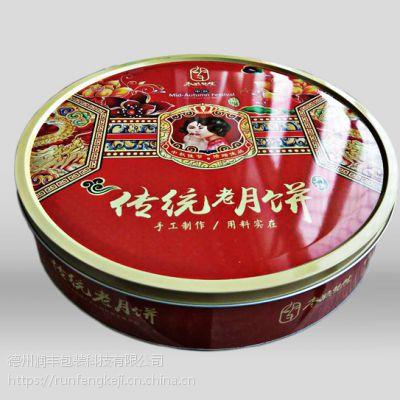 山东铁盒包装厂家供应圆形月饼马口铁盒包装 包装盒定制批发