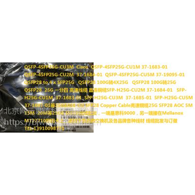 QSFP-4SFP25G-CU2M QSFP28 100G转4X25G 思科 交换机连接线