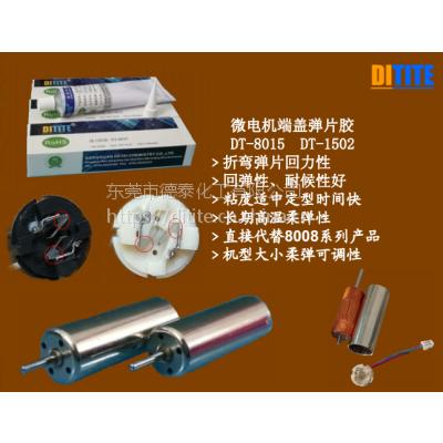 微电机端盖弹片胶DT-1502 耐侯性 耐高温 回弹性