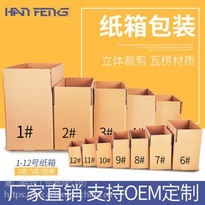 飞机盒、纸箱定做 1号瓦楞盒子快递包装批发logo印刷 设计生产厂
