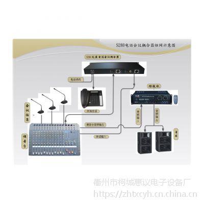 供应开会用电话扩音器 电话会议耦合器
