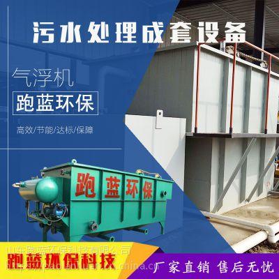 印染污水处理设备选跑蓝 出水达标 厂家定做直销 全国上门安装