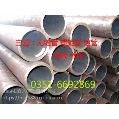 哪里有卖无缝钢管219*6大口径现货供应山西和盛达